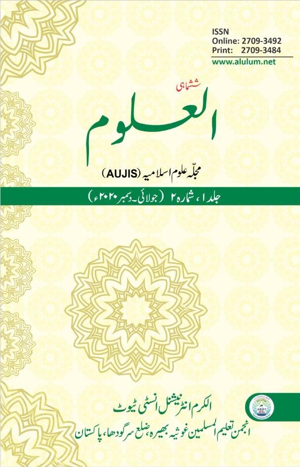 View Vol. 2 No. 1 (2021): العلوم مجلہ علوم اسلامیہ